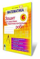 6 клас. Математика. Зошит для самостійних та тематичних контрольних робіт. Істер О.С. Генеза