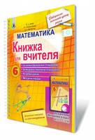 Математика 6 кл. Книжка для вчителя Автори: Істер О.С., Карликова О.А.