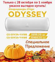 Кошмар! Только до 1 ноября ужасно выгодно купить кондиционер Chigo Odyssey!