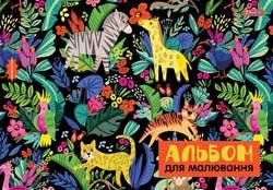 Альбом для рисования А4 28л/120 скоба, с перфорацией (д)