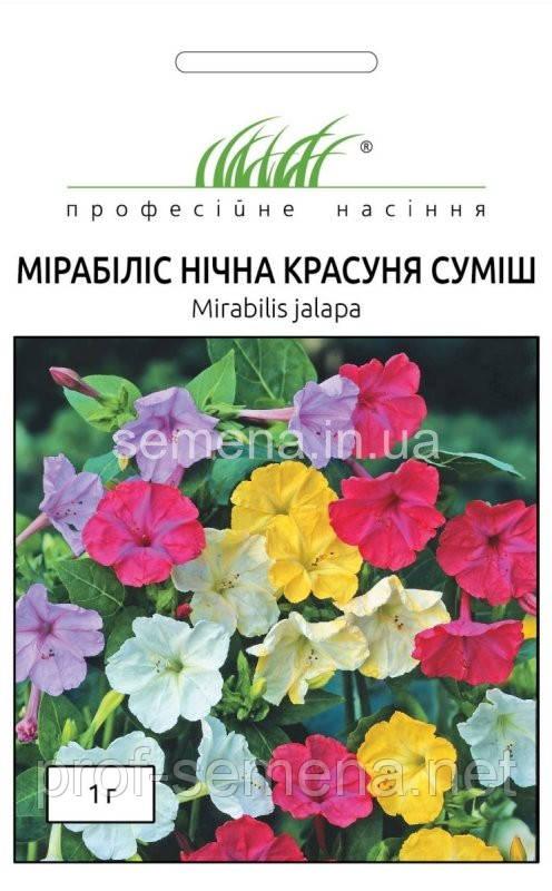 Мірабіліс Нічна красуня суміш 1 г.