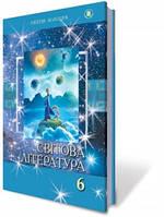 Світова література, 6 кл. Автори: Волощук Є. В.