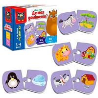 Детская игрушка Пазлы мини-игра Где мой домик укр VT51100-07