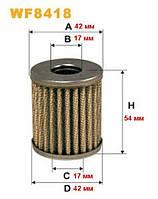 Фильтр топливный  для ГБО ж/ф пр-ва MATRIX, WIX (WF8418)