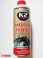 """Промывка двигателя """"K2"""" Motor Flush (T371) 250 гр"""