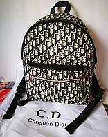 Рюкзак Christian Dior люкс качество унисекс текстиль кожа Кристиан Диор красивый и стильный