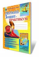 География, 6 кл. Зошит-практикум Автори: Пестушко В.Ю., Уварова Г.Ш