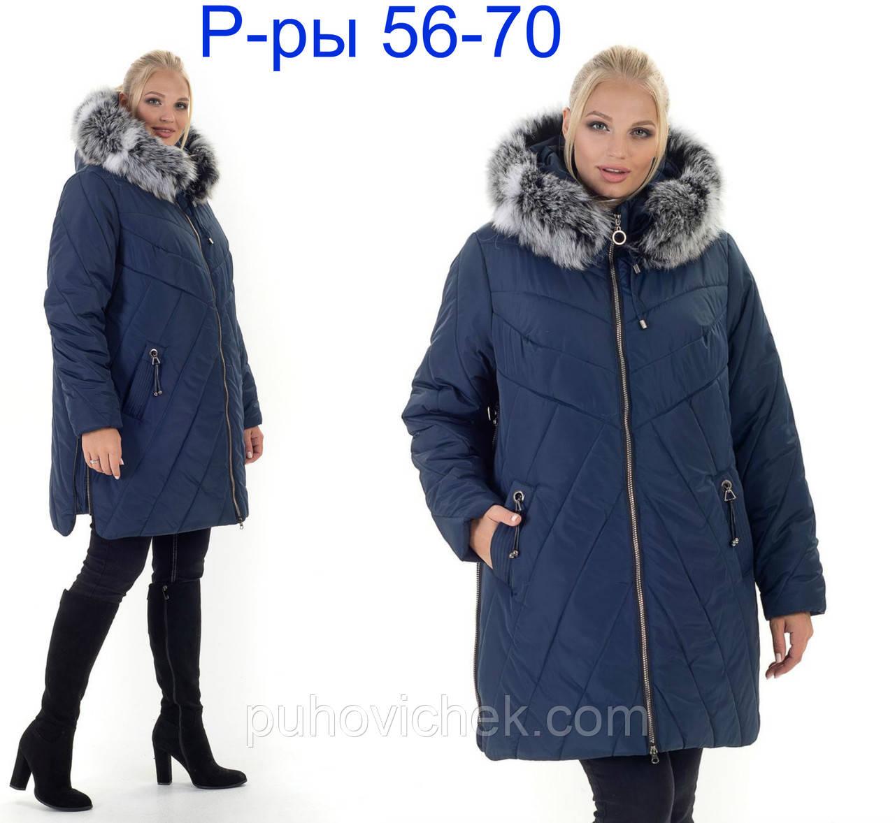 Зимние куртки больших размеров женские интернет магазин