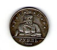 РСФСР 1 рубль 1920 год пробный