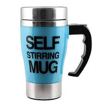 Кружка мешалка Self Stirring Mug высокая Blue