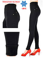 Теплые женские трикотажные лосины на меху черные с высокой посадкой и карманами №3314