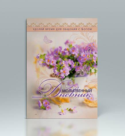 Молитвенный дневник, фото 2