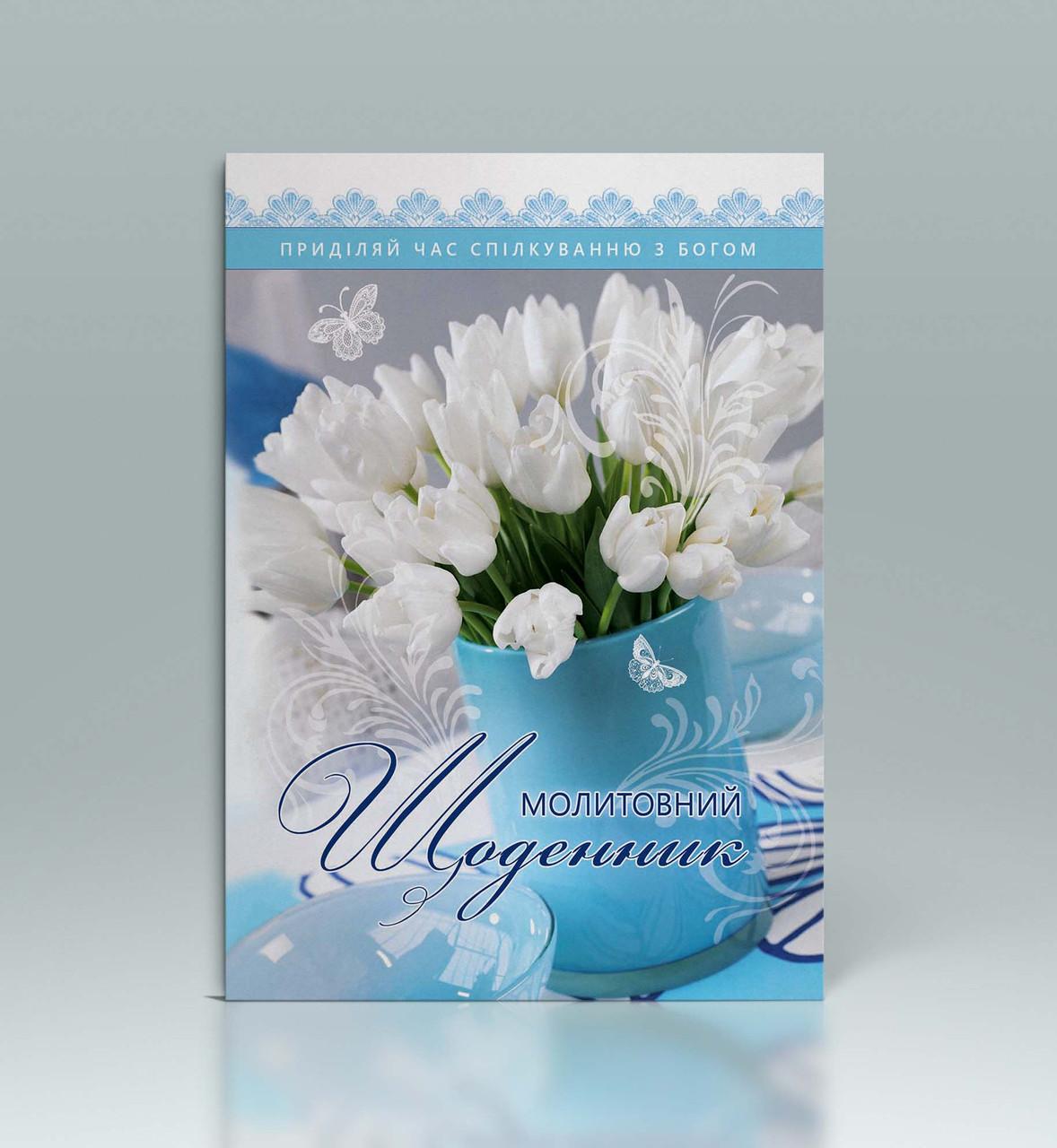 Молитовний щоденник