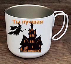 Чашка с Вашим дизайном с нержавеющей стали, белая
