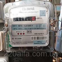 Счетчик электроэнергии однофазный СО-ЭА10Д (двухэлементный) Коммунар