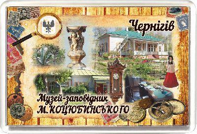 Акриловий Магніт Чернігів. Музей-заповідник М. Коцюбинського 50х75 мм