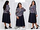 Женское осенне платье Линия 54-60 размер №7450, фото 2