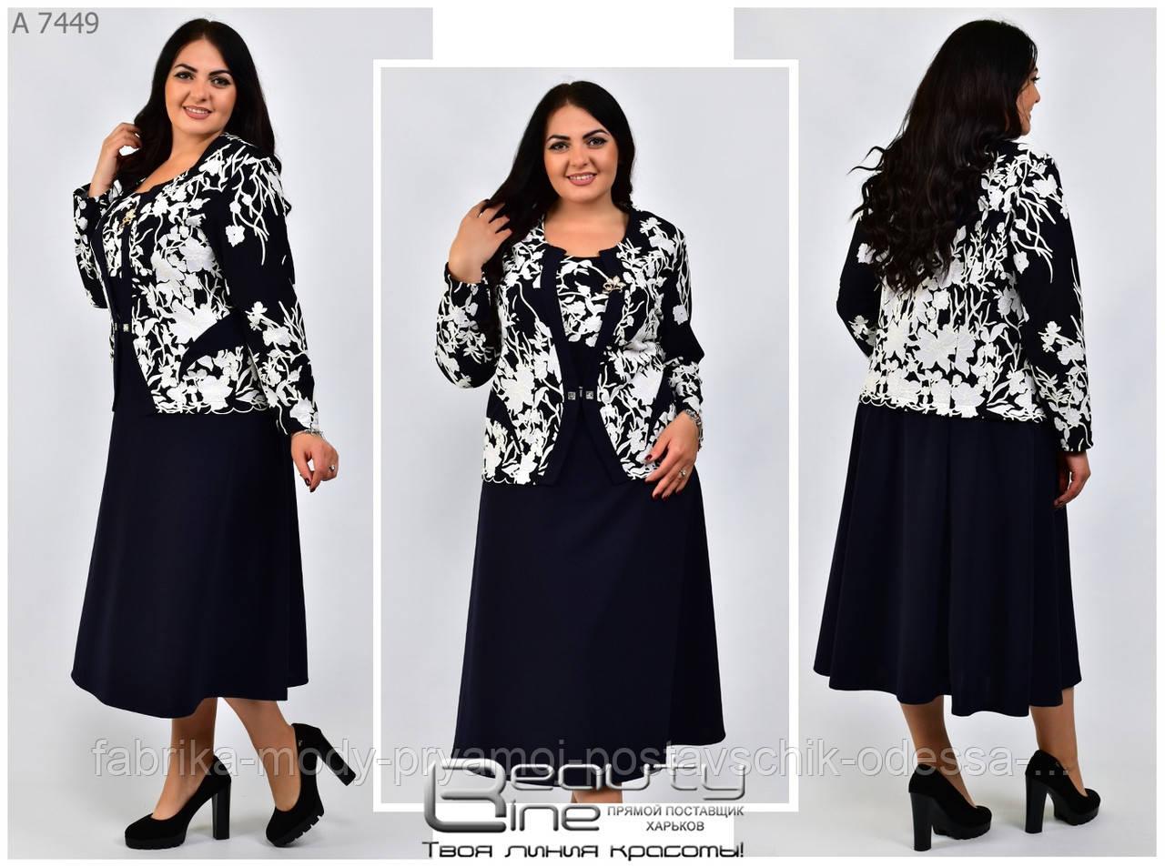 Женское осенне платье Линия 62 -72 размер №7449