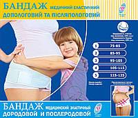 """Бандаж для беременных с ребрами жесткости медицинский эластичный пояс дородовой и послеродовой ТМ""""ВІТАЛІ"""" 2"""