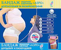 """Бандаж для беременныхс ребрами жесткости медицинский эластичный пояс дородовой и послеродовой """"АЭРО"""""""