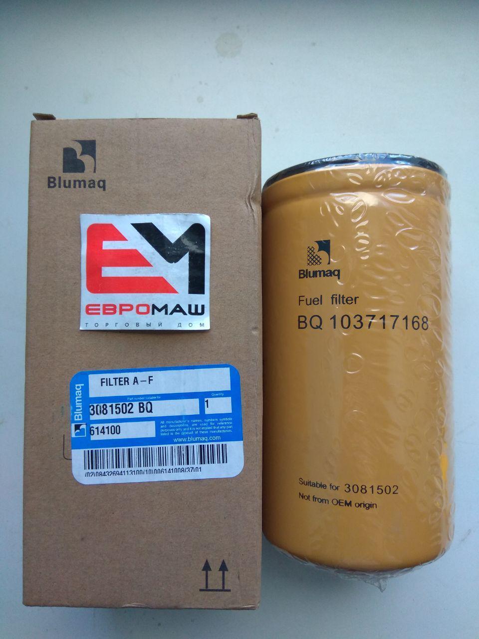 Топливный фильтр навинчиваемый высокой эффективности Blumaq308-1502