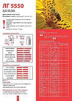 Семена подсолнечника Лимагрейн ЛГ 5550 (Limagrain)
