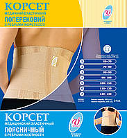 """Корсет для спины и талии утягивающий медицинский ортопедический эластичный поясничный ТМ""""ВІТАЛІ"""" 4"""