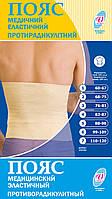 """Пояс согревающий для спины медицинский эластичный поясничный противорадикулитный ТМ""""ВІТАЛІ"""""""