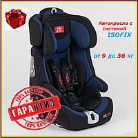 Детское авто кресло JOY (с системой ISOFIX) для детей 9-36кг.  ОРИГИНАЛ