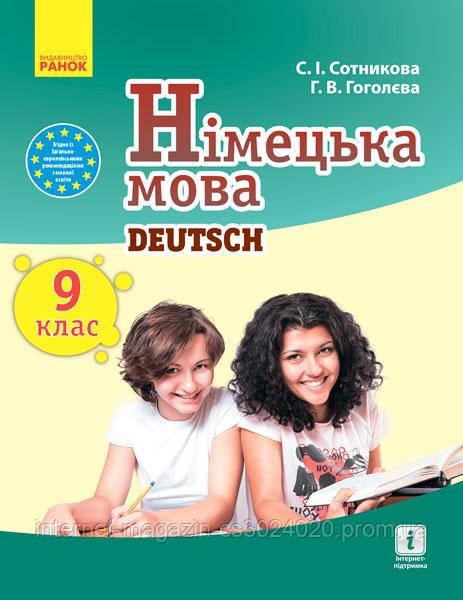 "Німецька мова. Підручник 9(9) клас. ""Deutsch lernen ist super!"" НОВА ПРОГРАМА. Сотникова С. І., Гоголєва Г. В."