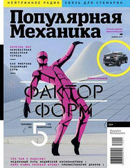 Популярная Механика Журнал №11 ноябрь 2019