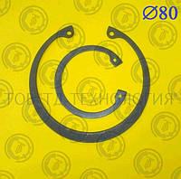 Кольцо стопорное DIN 472 Ф80
