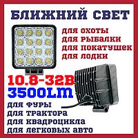 Светодиодные дополнительные фары ближнего света LED  48W WL-107