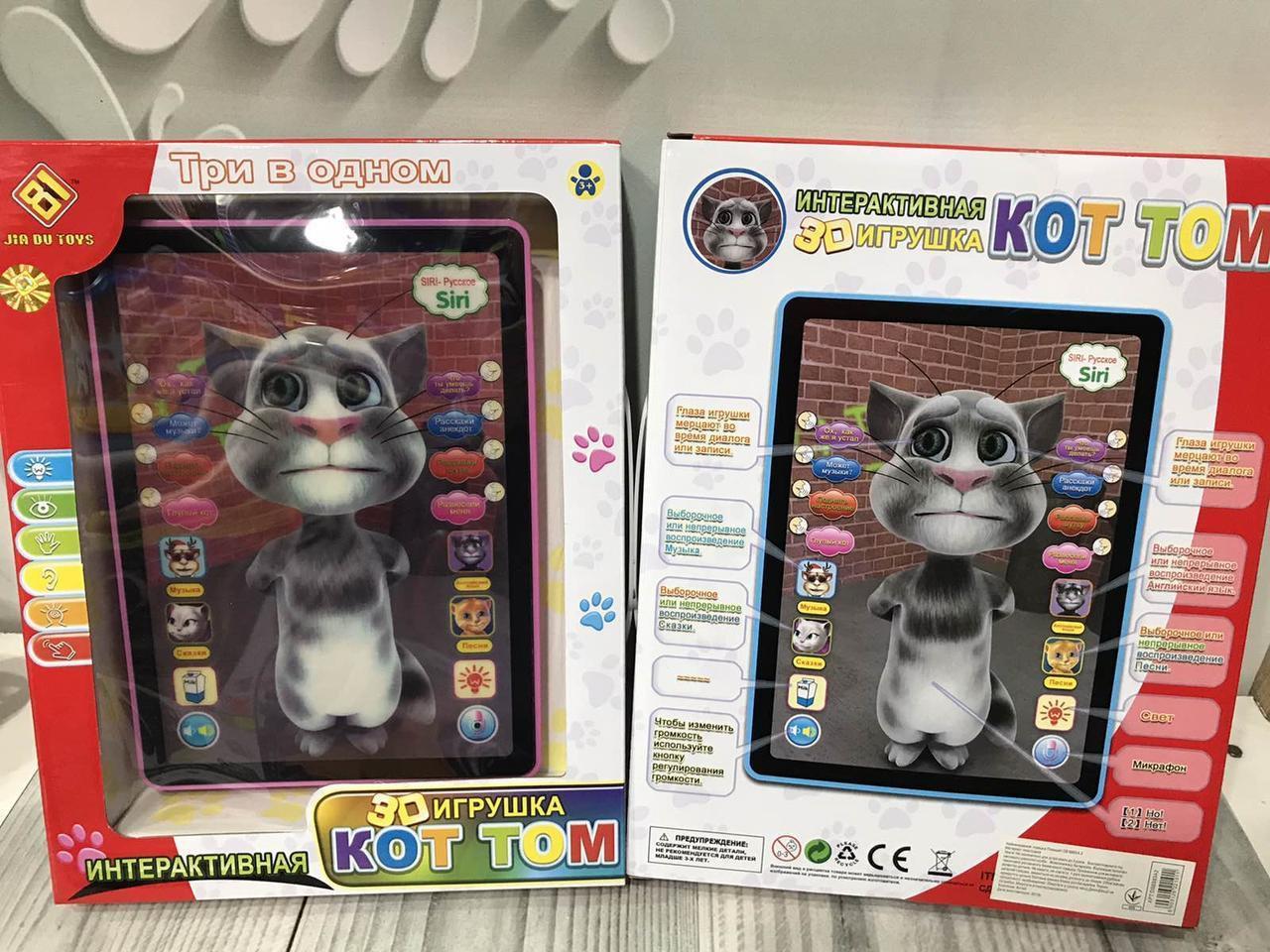 Інтерактивний планшет Кіт Тому