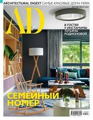 AD журналу Architectural Digest Архітектурний Дайджест №8 (186) серпень 2019