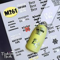 Слайдер-дизайн Зима и Новый Год - Слайдер для ногтей надписи маты - арт.M261