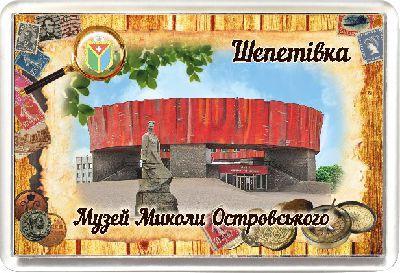 Магнит акриловый Шепетівка Музей М. Островського 50х75 мм