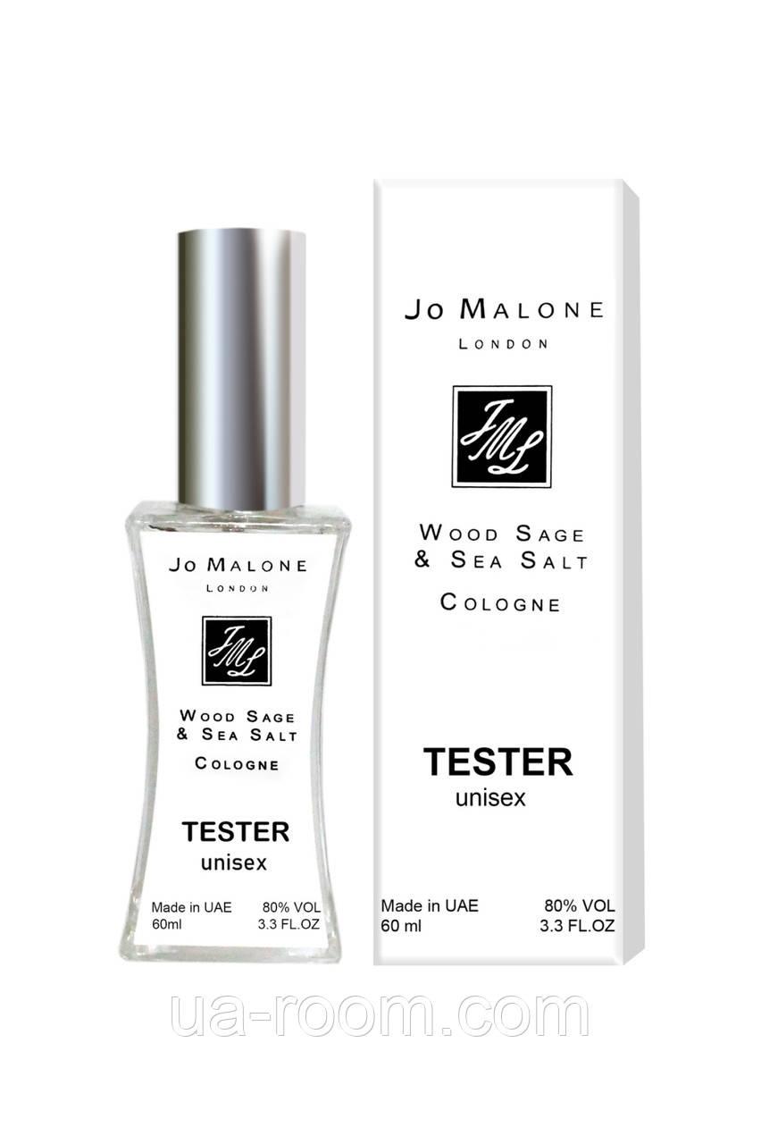 Тестер унисекс Jo Malone Wood Sage & Sea Salt, 60 мл.