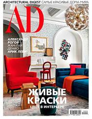 AD журнал №9 (187) вересень 2019