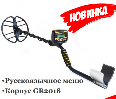 Новинка 2019 года! Металлоискатель Квазар АРМ на русском языке \ корпус GR2018