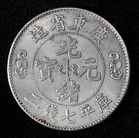 КОПИЯ Монета Китая династии ЦИН 1644 - 1911 гг.