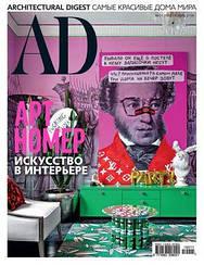 AD журнал №11 (189) ноябрь 2019