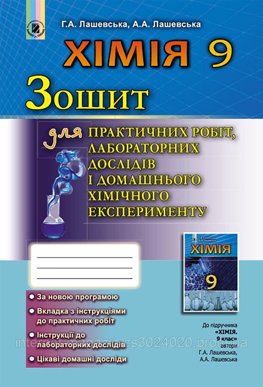 Хімія 9 клас. Зошит для практичних робіт та лабораторних досліджень. Лашевська Р. А.