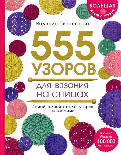 "Книга ""555 узоров для вязания на спицах"" Надежда Свеженцева"
