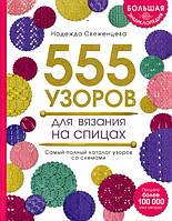"""Книга """"555 узоров для вязания на спицах"""" Надежда Свеженцева, фото 1"""