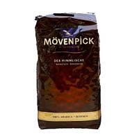 Кофе Movenpick Der Himmlische в зернах 500 г.