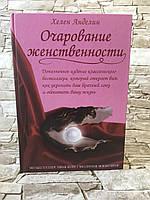 """Книга """" Очарование женственности """"Хелен Анделин"""