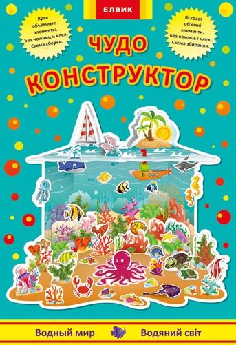Интерактивная книга Конструктор Елвик Водный мир Книга-игра