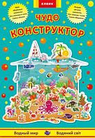 Интерактивная книга Конструктор Елвик Водный мир Книга-игра, фото 1