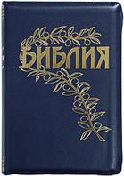 Библия Геце формат 065 Z, кожзам, молния, синяя (артикул 11651.2)